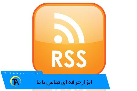 ابزار فیدخوان RSS برای وبلاگ