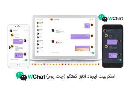wchat-php-script